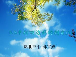 初中数学课件(修改版).ppt
