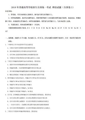 2018高考理综试题(全国卷3).doc
