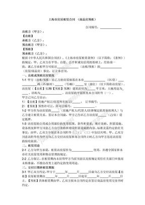 2019年新上海市房屋租赁合同商品房预租.docx