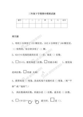 2019-2020年最新北师大版三年级下册数学期中错题集.doc
