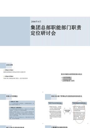 美世_中集集团总部职能部门职责定位研讨会.ppt