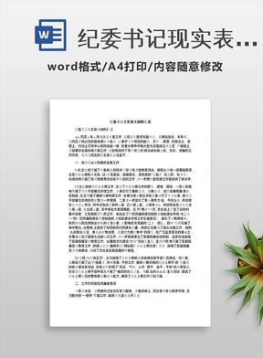 纪委书记现实表现材料汇总.docx