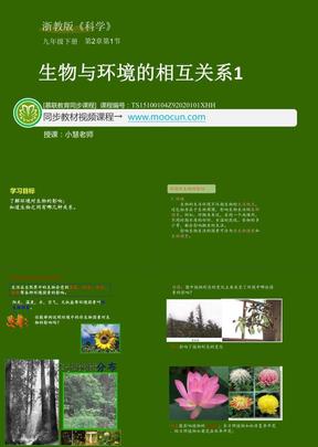 浙教版科学九年级下第二章2.1生物与环境的相互关系1.ppt