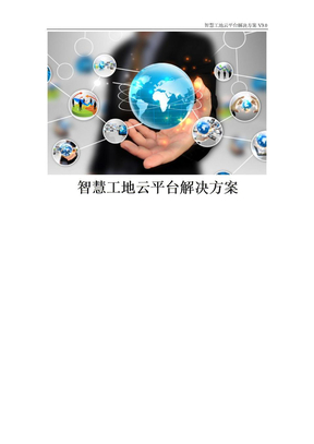 智慧工地云平台解决方案.docx