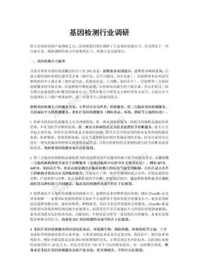 基因检测行业调研.docx