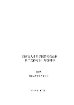 .西南交大希望学院信托受益权资产支持专项计划说明书.docx