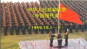 部编2018人教版八年级历史下学期第1课《中华人民共和国成立》教学课件.ppt