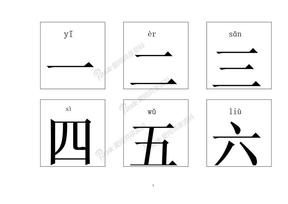 幼儿识字卡片1000字打印版.doc