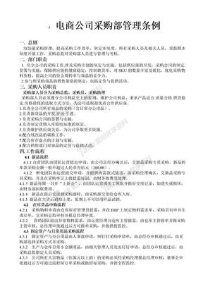电商供应链采购管理.doc