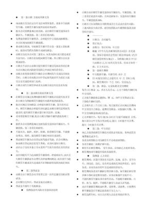 神州租车合同.doc.doc