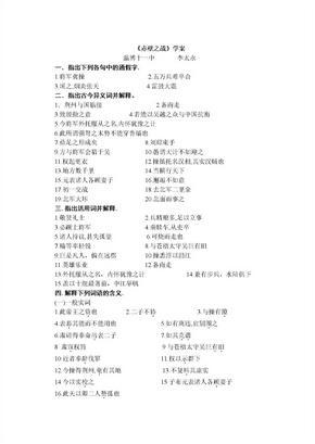 赤壁之戰學案.doc