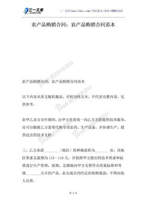 农产品购销合同:农产品购销合同范本.docx
