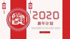 2020剪纸风新年计划PPT模板.pptx