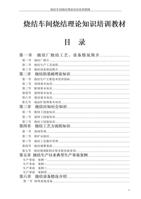 烧结车间烧结理论知识培训教材.doc