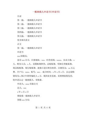 一般纳税人申请书(申请书).doc