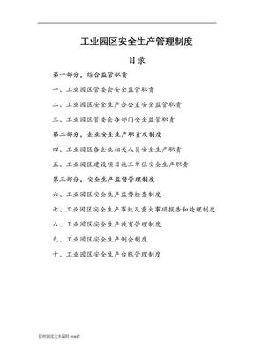 工业园区安全生产管理制度(1).doc