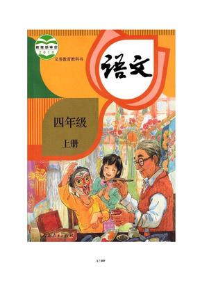 部编版小学语文四年级上册      教案(精编).pdf