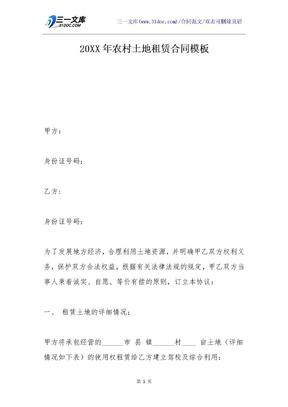 20XX年农村土地租赁合同模板.docx