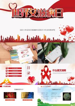关于预防艾滋病的知识ppt.pptx