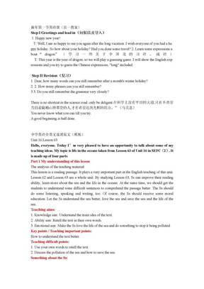 高中英语教案范例.doc