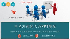 中考冲刺家长会动员大会PPT模板(完整版).pptx