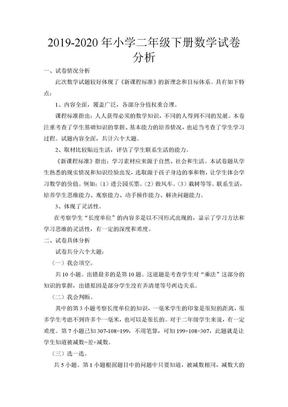 2019-2020年小学二年级下册数学试卷分析.doc