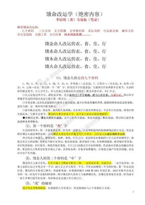 李居明饿命改运学(绝密资料).doc