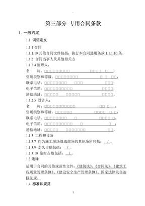 正式版工程合同版本专用合同条款填写范例.doc