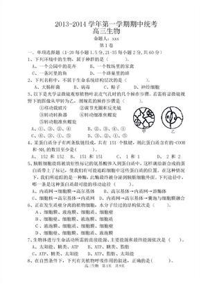 2013高三上期中生物(含答案).doc