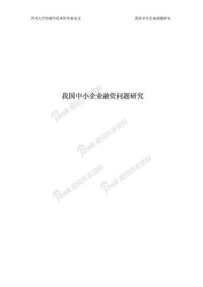 我国中小企业融资问题研究毕业论文设计.doc
