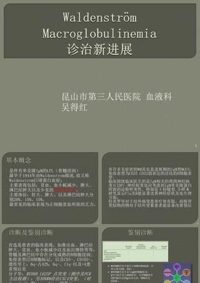 华氏巨球蛋白血症诊治新进展PPT课件.ppt