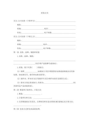 国内贸易合同范本.doc