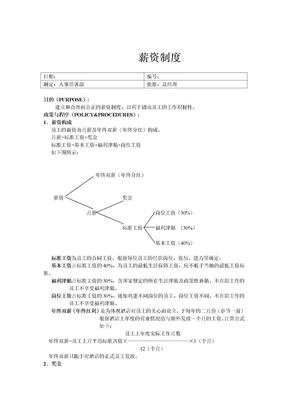 公司员工管理表格-薪资制度.doc