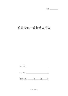 公司股东一致行动人协议-在行文库.docx