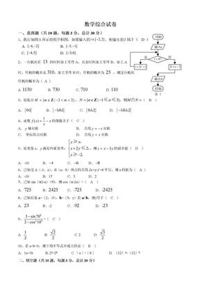 高中数学必修1到必修5综合试题.docx