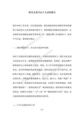 2018年村党支部书记个人述职报告.docx