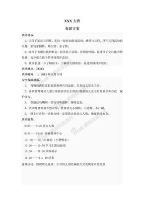 幼儿园大班春游方案 修改版.doc