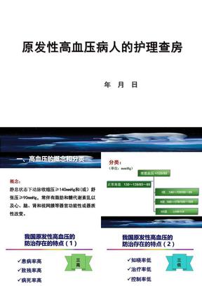 原发性高血压护理查房(完整版).ppt