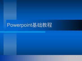 Powerpoint基础教程.ppt