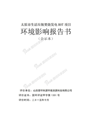 生活垃圾焚烧发电BOT项目环境影响报告书.doc