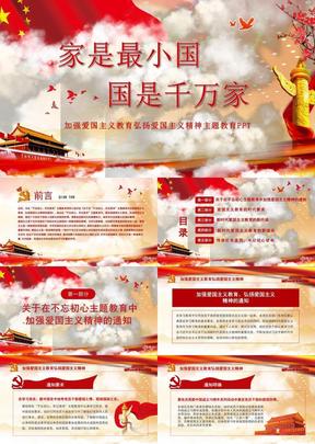 加强爱国主义教育弘扬爱国主义精神主题教育课件模板.pptx