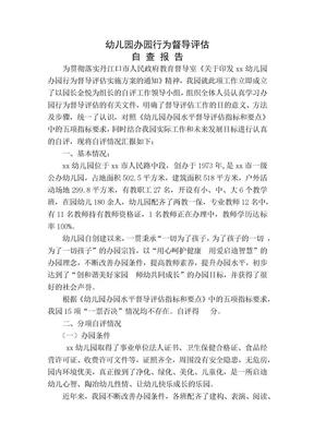 幼儿园办园行为督导评估自评报告.doc