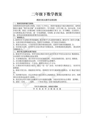 北师大版二年级下册数学教案全册.docx
