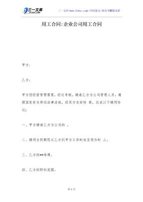 用工合同-企业公司用工合同.docx