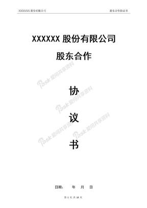 股东合作协议书.docx