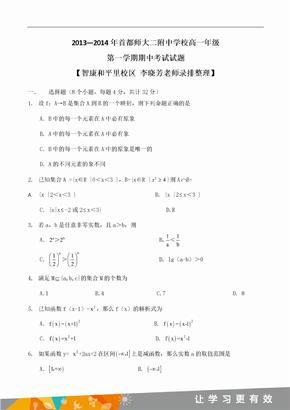 2013北京首师大二附中高一(上)期中数学(无答案).docx