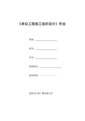 单位工程施工组织设计作业及答案.doc