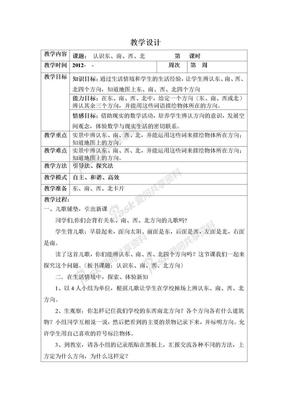 人教版三年级下册数学教案(表格式).doc