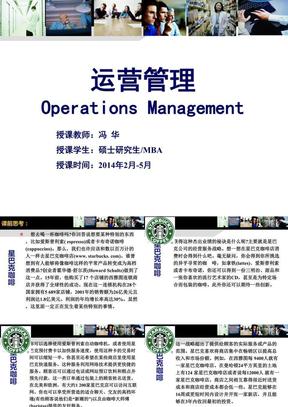 运营战略-运营管理..pptx