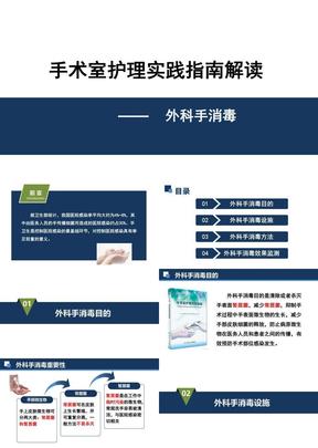手术室护理实践指南―外科手消毒.ppt